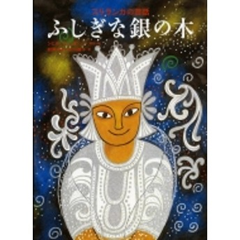 シビル・ウェッタシンハ/ふしぎな銀の木 スリランカの昔話 世界傑作絵本シリーズ