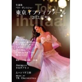 Various/東京イフティファール 2012