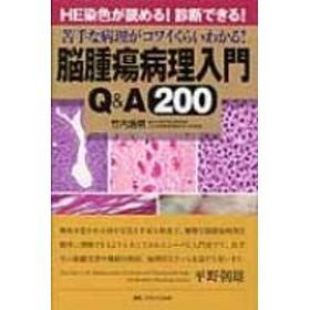 竹内浩明/脳腫瘍病理入門q & A200 He染色が読める!診断できる!苦手な病理がコワイくらいわかる!