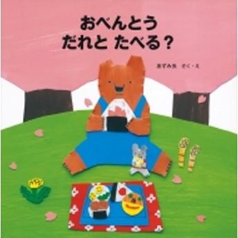 あずみ虫/おべんとうだれとたべる 日本傑作絵本シリーズ