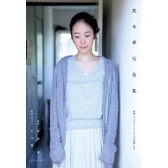 黒木華/黒木華写真集 映画「リップヴァンウィンクルの花嫁」より
