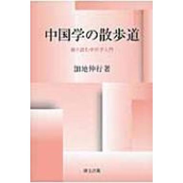 加地伸行/中国学の散歩道 研文選書