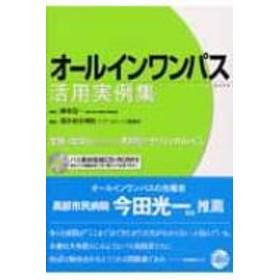 福井総合病院/オールインワンパス活用実例集