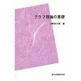 小野寺力男/Pod グラフ理論の基礎