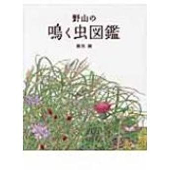 瀬長剛/野山の鳴く虫図鑑