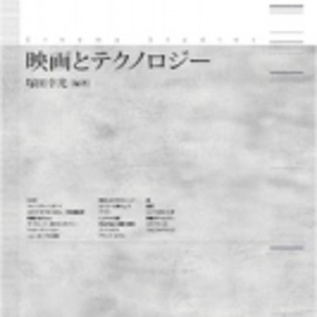 加藤幹郎/映画とテクノロジー 映...