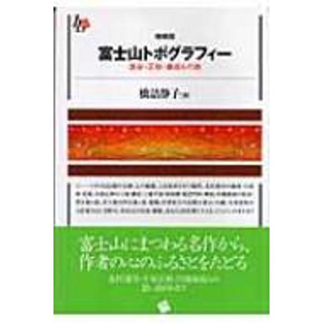 橋詰静子/富士山トポグラフィ- ...