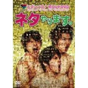 ニブンノゴ!/ニブンノゴ!dvd