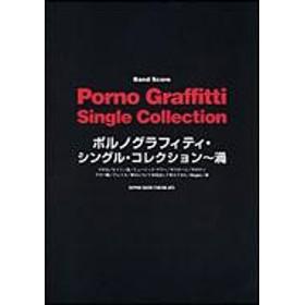 ポルノグラフィティ/Porno Graffitti Single Collection -渦 / Bandscore
