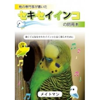 メイトマン/鳥の専門家が書いたセキセイインコの飼育本