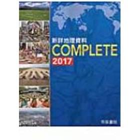 帝国書院編集部/新詳地理資料complete 2017