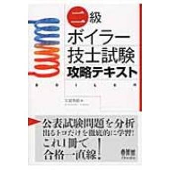 矢部秀昭/二級ボイラー技士試験攻略テキスト