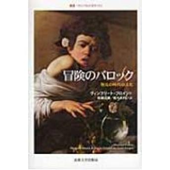 ヴィンフリート・フロイント/冒険のバロック 発見の時代の文化