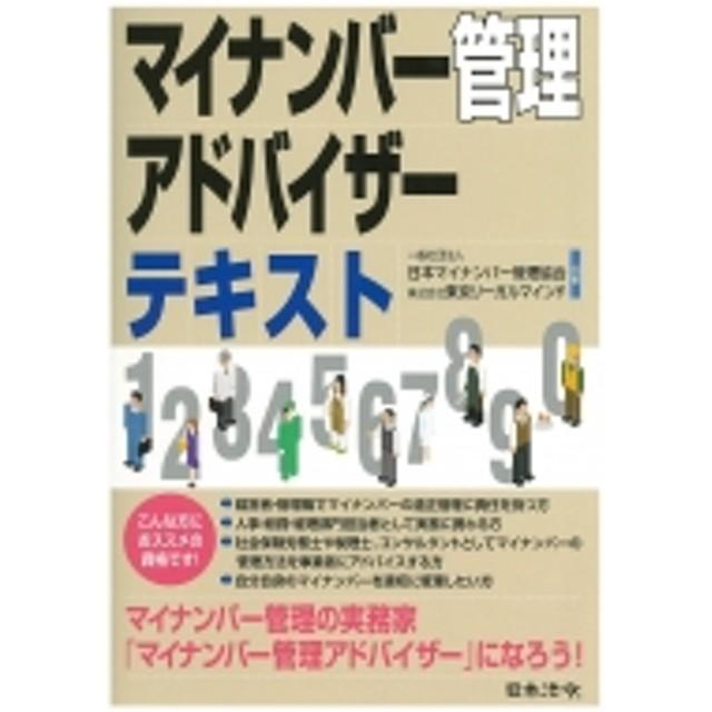 日本マイナンバー管理協会東京リーガルマインド/マイナンバー管理アドバイザーテキスト
