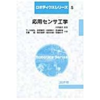 川村貞夫/応用センサ工学 ロボティクスシリーズ