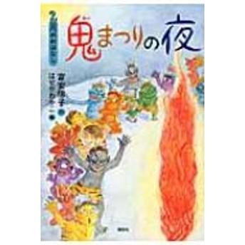 富安陽子/2月のおはなし鬼まつりの夜