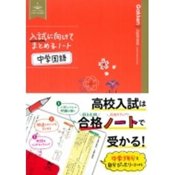 学研プラス/中学国語 入試に向けてまとめるノート