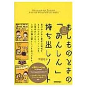 本田桂子/もしものときの「あんしん」持ち出しノート