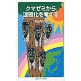 沼田英治/クマゼミから温暖化を考える 岩波ジュニア新書