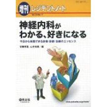 安藤孝志/神経内科がわかる、好きになる 今日から実践できる診察・診断・治療のエッセンス レジデントノート増刊