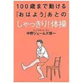 中野ジェームズ修一/100歳まで動ける「おはよう」あとのしゃっきり体操