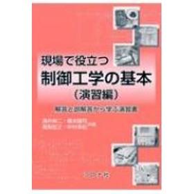 涌井伸二/現場で役立つ制御工学の基本 演習編 解答と誤解答から学ぶ演習書