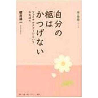 櫻井清一/自分の柩はかつげない ファイナルステ-ジというお見送り