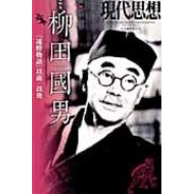 Books2/柳田國男 現代思想
