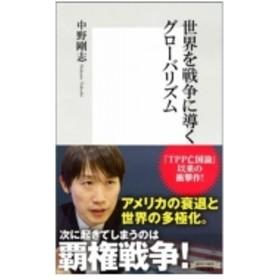 中野剛志/世界を戦争に導くグローバリズム 集英社新書