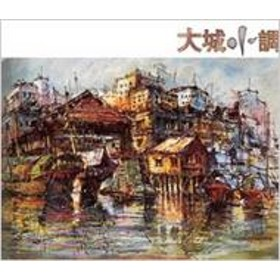 Various/大城小調