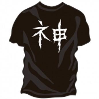 神聖かまってちゃん/(Sale)tシャツ(S) 神聖かまってちゃん X Hmv