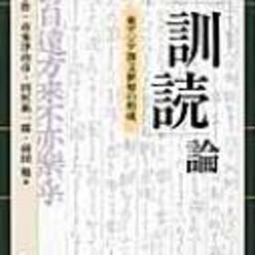 武田元治/住吉社歌合全釈 通販 L...