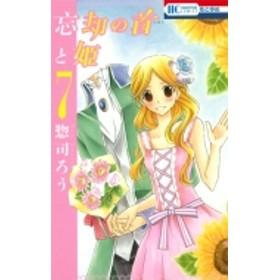 惣司ろう/忘却の首と姫 7 花とゆめコミックス