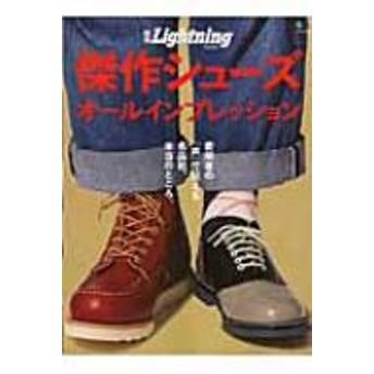 Magazine (Book)/別冊lightning Vol.151 傑作シューズオールインプレッション エイムック