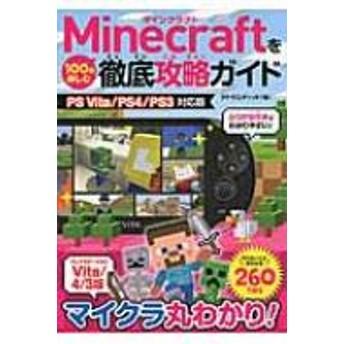 タトラエディット/Minecraftを100倍楽しむ徹底攻略ガイド