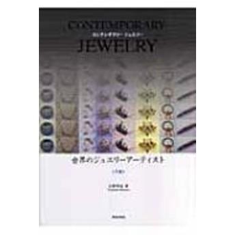 ヒコ・みづの/世界のジュエリ-ア-ティスト 下巻 Contemporaryjewelry