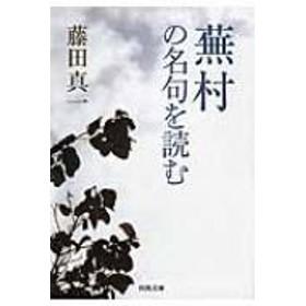 藤田真一 (Bk)/蕪村の名句を読む 河出文庫