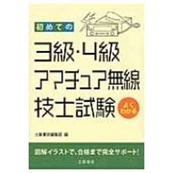 土屋書店/初めての3級・4級アマチュア無線技士試験