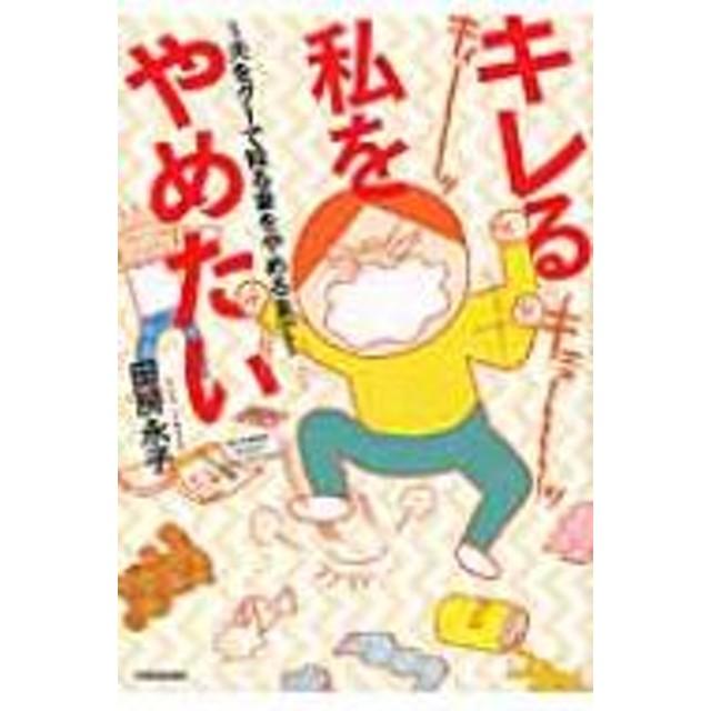 田房永子/キレる私をやめたい -夫をグーで殴る妻をやめるまで- バンブーエッセイセレクション