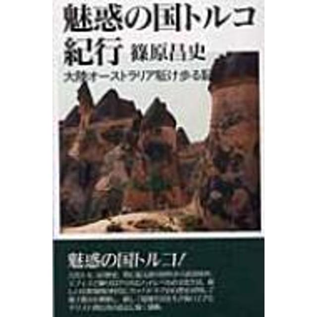 篠原昌史/魅惑の国トルコ紀行・大陸オ-ストラリア駈け歩る記