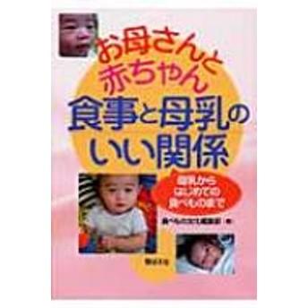 食べもの文化編集部/お母さんと赤ちゃん、食事と母乳のいい関係 母乳からはじめての食べものまで