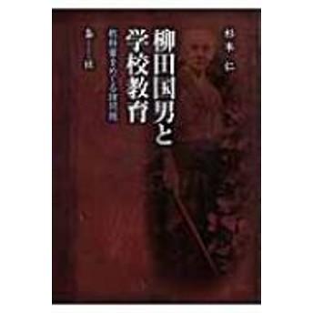杉本仁/柳田国男と学校教育 教科書をめぐる諸問題