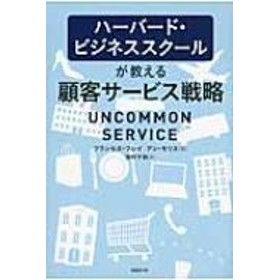 フランセス・フレイ/ハーバード・ビジネススクールが教える顧客サービス戦略