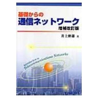 井上伸雄/基礎からの通信ネットワ-ク