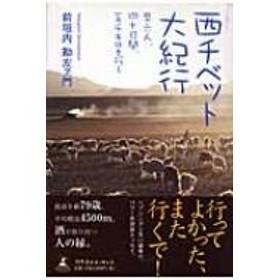 前垣内勘左ヱ門/西チベット大紀行 男六人、四十日間、五千キロを行く