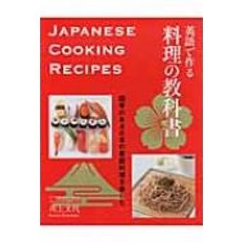 川上文代/英語で作る料理の教科書