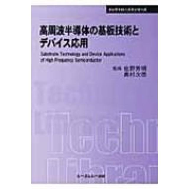 佐野芳明/高周波半導体の基板技術とデバイス応用