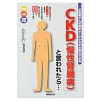 柏原英彦/「ckd(慢性腎臓病)」と言われたら… お医者さんの話がよくわかるから安心できる
