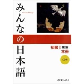 スリーエーネットワーク/みんなの日本語 初級 1 本冊 第2版