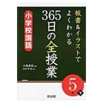 小林康宏/365日の全授業 5年 下